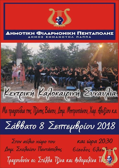 00.Summer Concert 2018