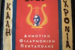 00.Vasilopita2020