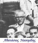 Αθανάσιος Ναουμίδης